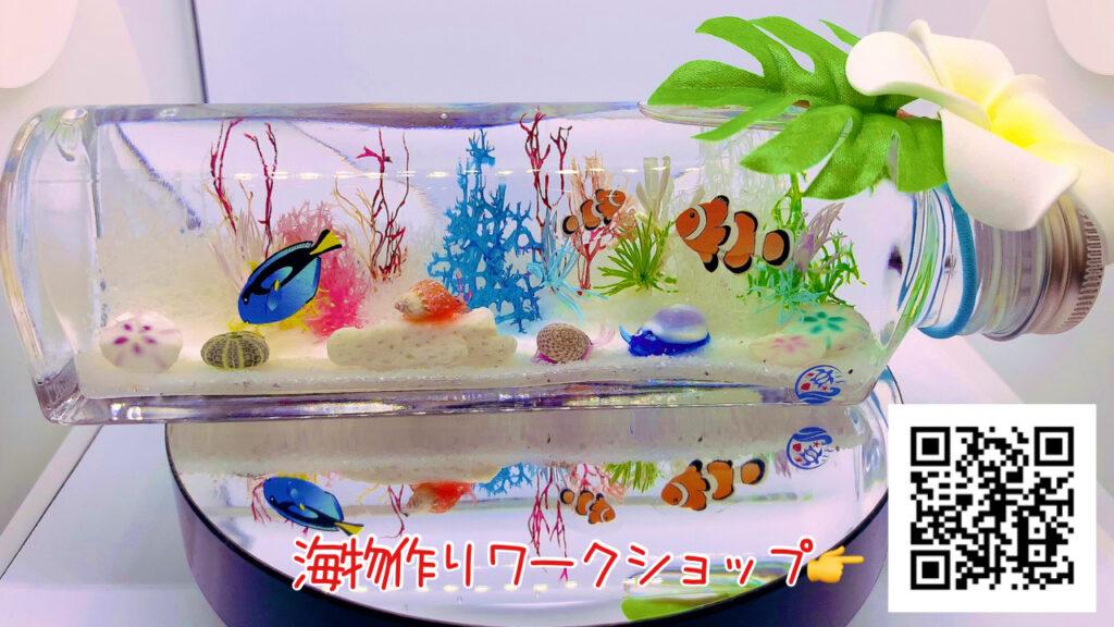 海を感じるハーバリウム水族館作り🐠本物の海素材を楽しもう♡